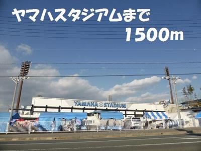 ヤマハスタジアムまで1500m