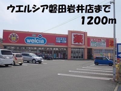 ウエルシア磐田岩井店まで1200m