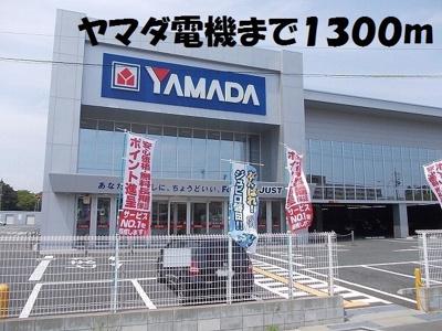 ヤマダ電機まで1300m