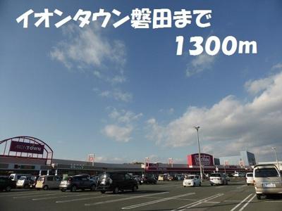 イオンタウン磐田まで1300m