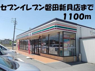 セブンイレブン磐田新貝店まで1100m