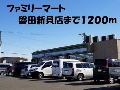 ファミリーマート磐田新貝店まで1200m