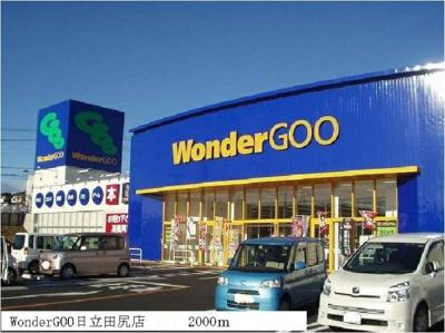 wondergoo日立田尻店まで2000m