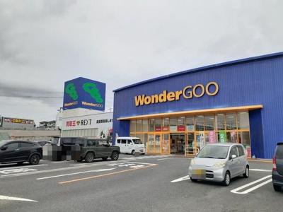 WonderGOO日立田尻店まで500m