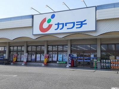 カワチ薬品 田尻店まで650m