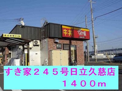 すき家245号日立久慈店まで1400m