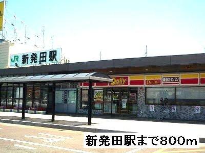 新発田駅まで800m