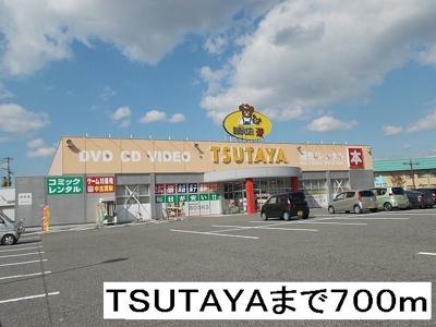 TSUTAYAまで700m