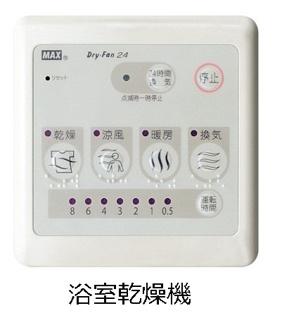 浴室乾燥機が付いているので、カビの発生防止に効果的です。