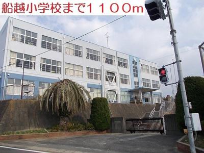 船越小学校まで1100m