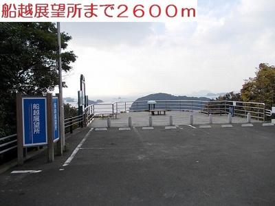 船越展望所まで2600m