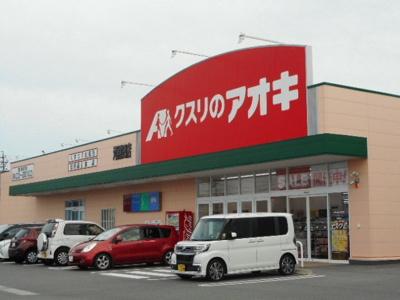 クスリのアオキ川原田店まで1800m