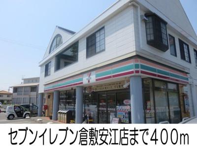 セブンイレブン倉敷安江店まで400m