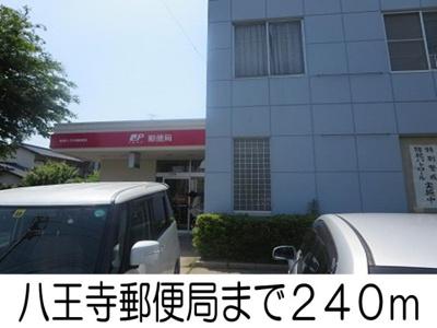 八王寺郵便局まで240m