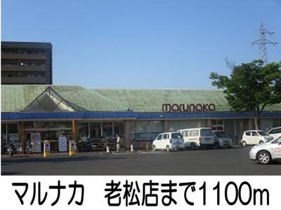 マルナカ 老松店まで1100m