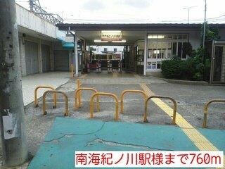 南海紀ノ川駅様まで760m