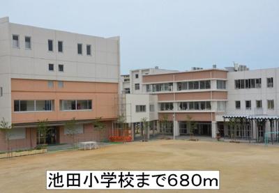 池田小学校まで680m