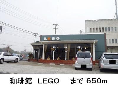 珈琲LEGO様まで650m