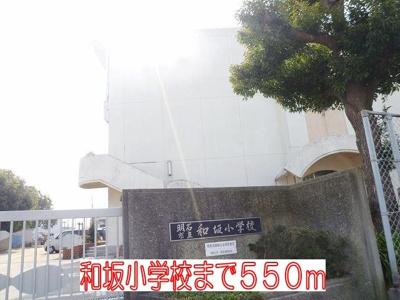 明石市立和坂小学校まで550m
