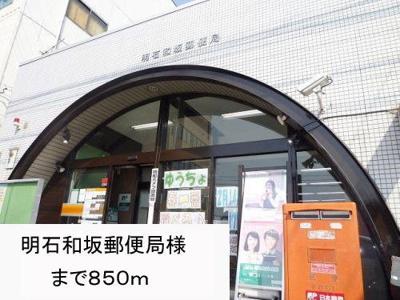 明石和坂郵便局様まで850m