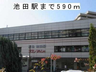 池田駅まで590m