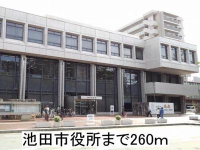 池田市役所まで260m