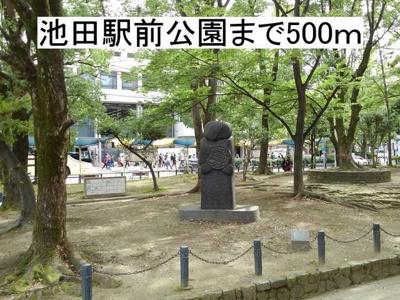池田駅前公園まで500m