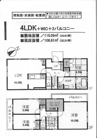 ●当社は新築一戸建の仲介手数料 無料です● 新築一戸建て 全2棟 南初富4丁目 南西角地の開放感ある新築一戸建てです!