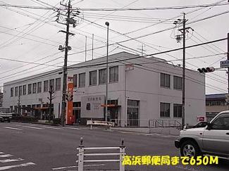 高浜郵便局まで650m