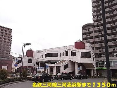 名鉄三河高浜まで1350m