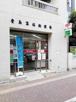豊島高松郵便局まで300m