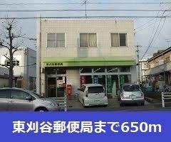 東刈谷郵便局まで650m