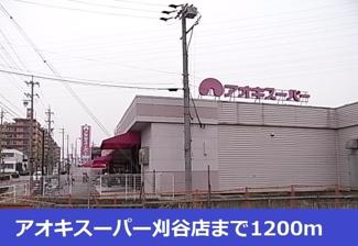 アオキスーパーまで1200m