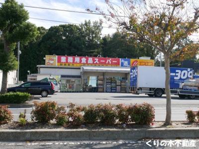 業務用食品スーパー 今治店まで約590m