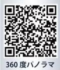 360度パノラマのWEB内覧が可能です。