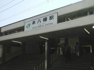 本八幡駅まで1100m