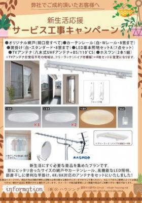 【その他】新築建売 花巻市南城第3 1号棟
