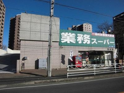 業務スーパーまで1800m