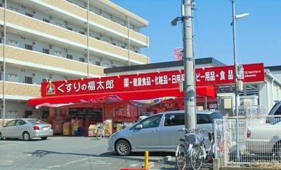くすりの福太郎船橋山野町店まで650m