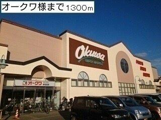 オークワウィンディ岸和田様まで1300m