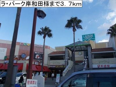 ラ・パーク岸和田様まで3700m