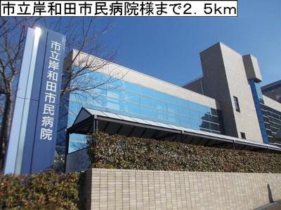 市立岸和田市民病院様まで2500m