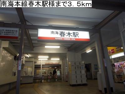 南海本線春木駅様まで3500m