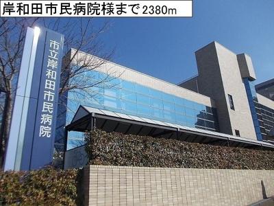 岸和田市民病院様まで2380m