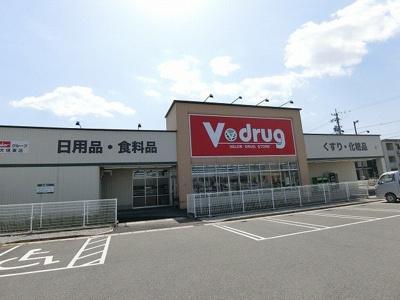 V・drug 大垣東店まで700m