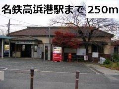 名鉄高浜港駅まで250m