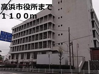 高浜市役所まで1100m