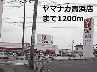 ヤマナカ高浜店まで1200m