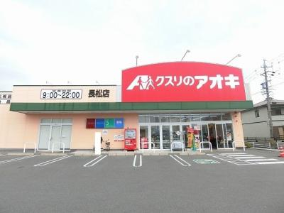 クスリのアオキ長松店まで450m