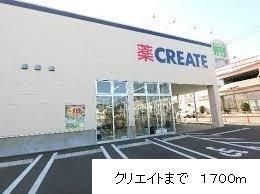 クリエイト下九沢店まで1700m